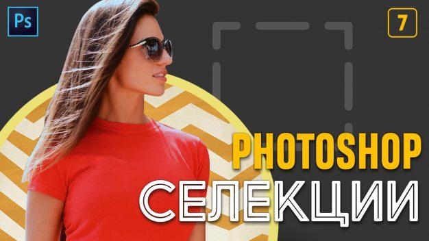 Урок7 – Селекции във Photoshop