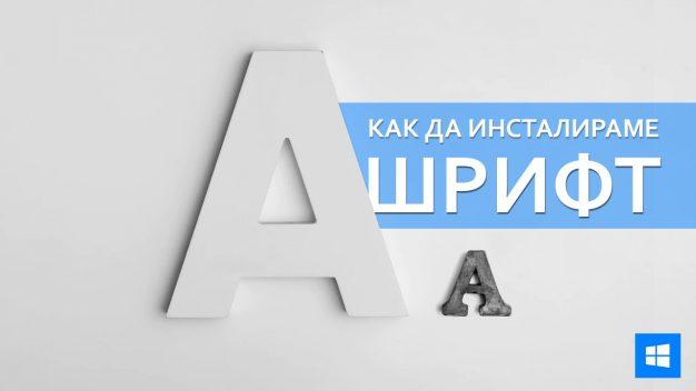 Шрифтове на кирилица и латиница – инсталиране
