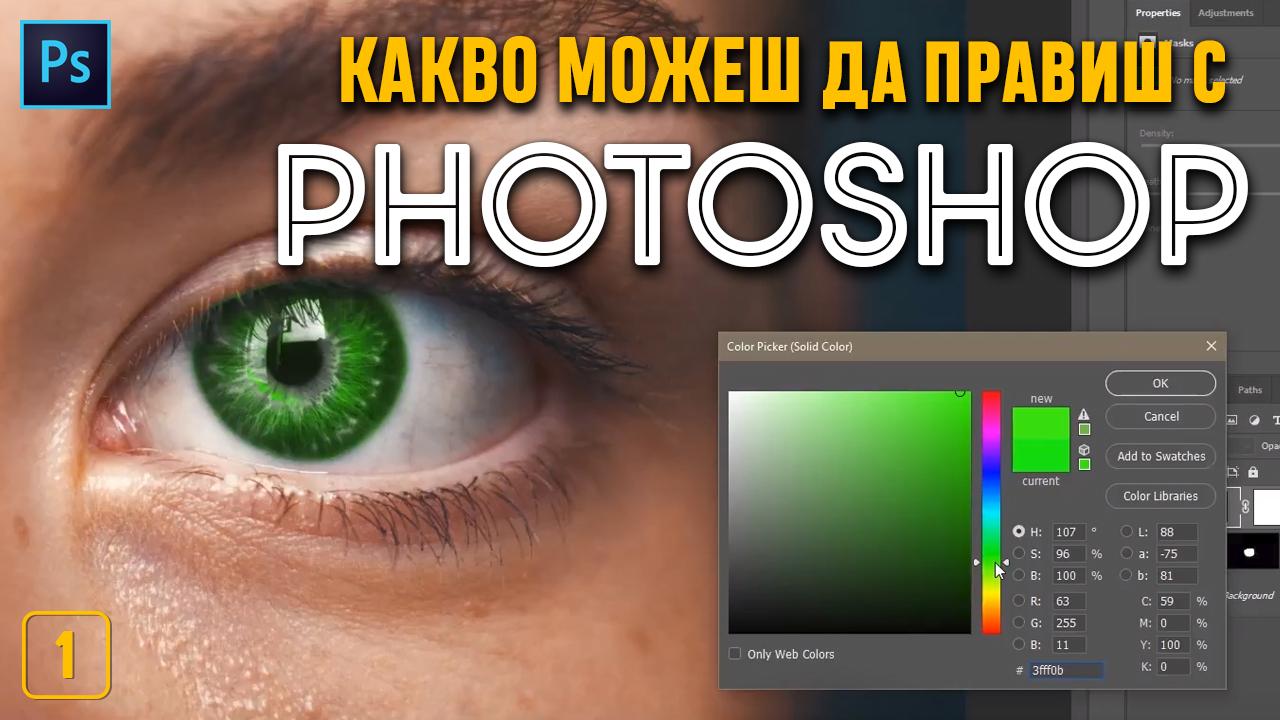 Урок 1 – Photoshop уроци: какво можеш да правиш с фотошоп