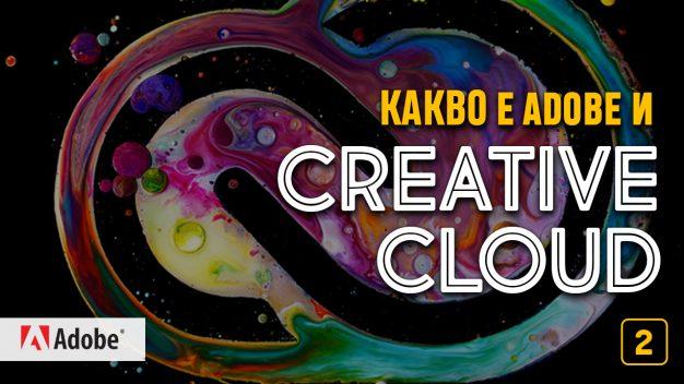 Урок 2 – Какво е Adobe и Аdobe Creative Cloud?