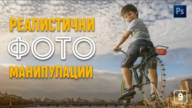 Урок 9 – Photoshop за фото манипулации