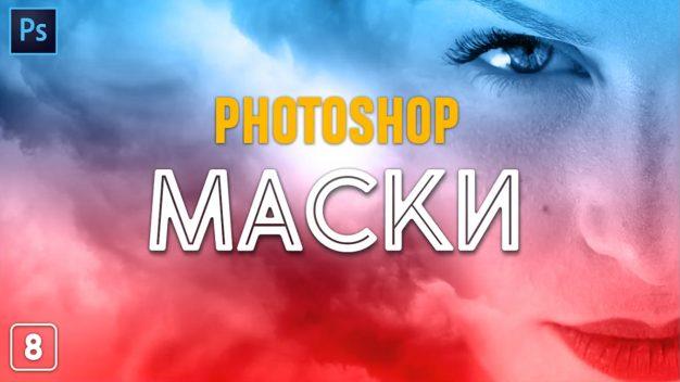 Урок 8 – Работа с маски във Photoshop