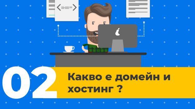 Урок 2 – Какво е домейн и хостинг?